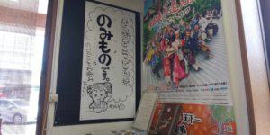 うわさの麺蔵 掲示物