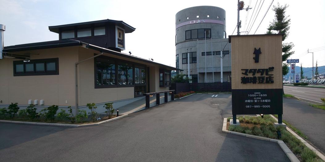 マタタビ珈琲豆店外観