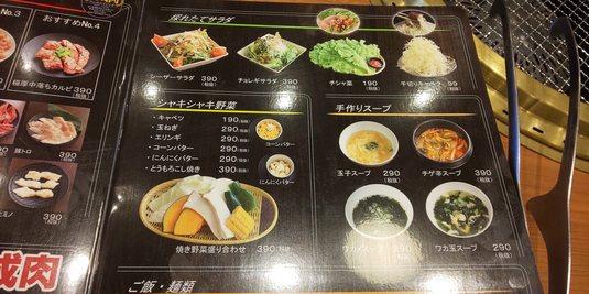 野菜メニュー