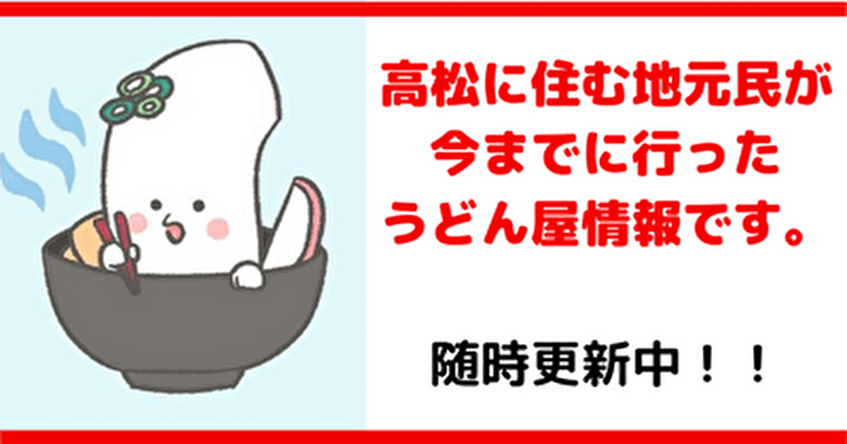 香川県うどん屋突撃レポート